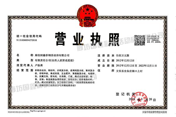 廊坊国鑫彩钢活动房有限公司